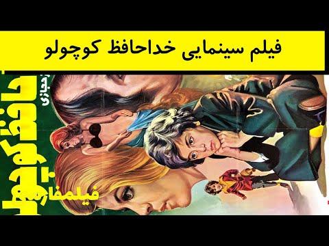 Khodahafez Kouchulou - فیلم ایرانی خداحافظ کوچولو