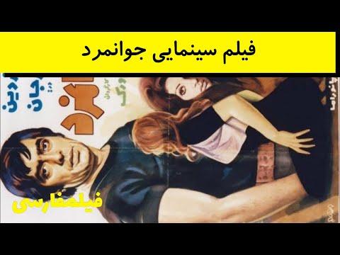 Javanmard - فیلم ایران قدیم جوانمرد
