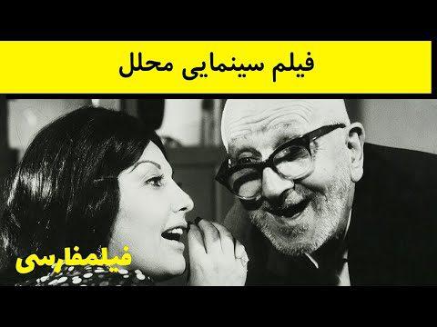Mohalel - فیلم ایرانی قدیمی محلل