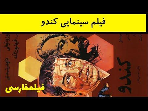 Kandoo - فیلم ایرانی کندو
