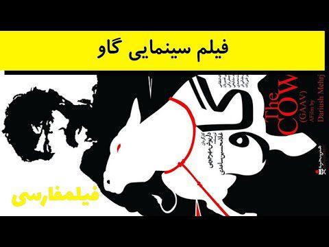 Gav - فیلم قدیمی ایرانی گاو