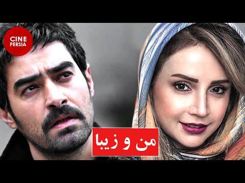 Film Irani Man O Ziba | فیلم ایرانی من و زیبا