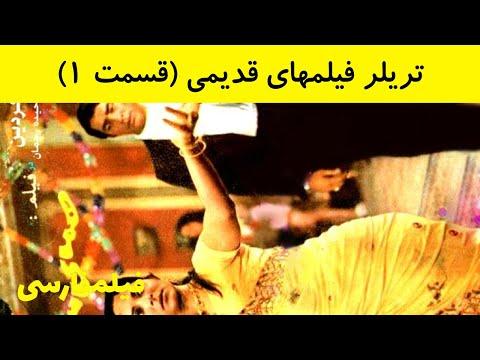 Trailer FIlmhaye Ghadimi (1) - تریلر فیلمهای قدیمی (۱)