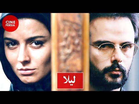 Film Irani Leila | فیلم ایرانی لیلا
