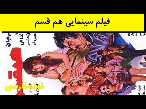 Ham Ghasam - فیلم ایران قدیم هم قسم