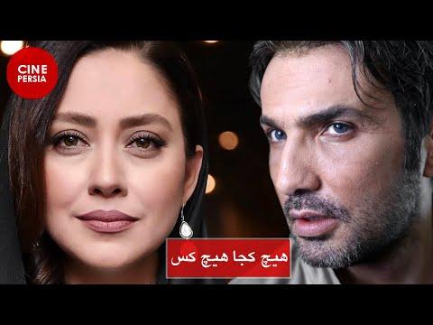 Film Irani Hich Koja Hich Kas | فیلم ایرانی هیچ کجا هیچ کس