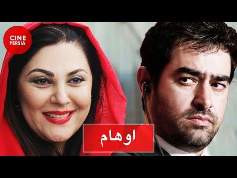 Film Irani Oham | فیلم ایرانی اوهام