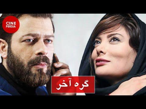 Film Irani Gerehe Akhar | فیلم ایرانی گره آخر