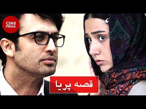 Film Irani Ghese Paya | فیلم ایرانی قصه پریا