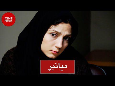 Film Irani Mian Bor | فیلم ایرانی میان بر