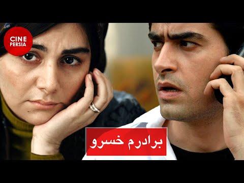 Film Irani Baradaram Khosro | فیلم ایرانی برادرم خسرو