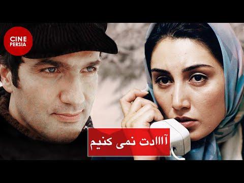 Film Irani Adat Nemikonim | فیلم ایرانی عادت نمیکنیم