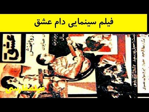 Daame Eshgh - فیلم ایرانی دام عشق