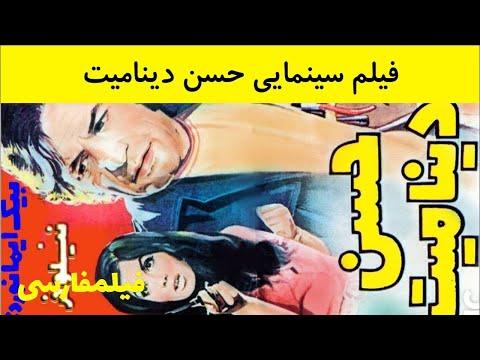 Hasan Dinamit - فیلم قدیمی حسن دینامیت