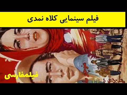 Kolaah Namadi - فیلم ایرانی کلاه نمدی