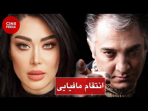 Film Irani Enteghame Mafiaie | فیلم ایرانی انتقام مافیایی