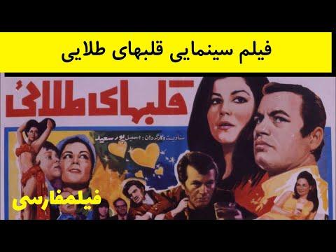 Ghalbhaye talayi - فیلم ایرانی قلبهای طلایی