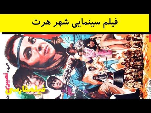Shahre Hert - فیلم قدیمی شهر هرت