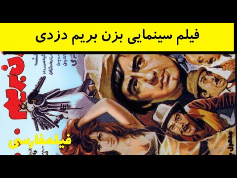 Bezan Berim Dozdi - فیلم ایرانی بزن بریم دزدی