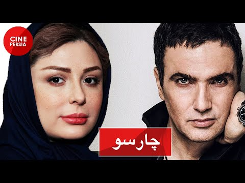 Film Irani Charsoo | فیلم ایرانی چارسو