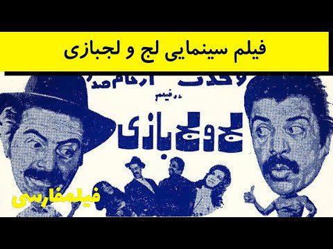 Lajo Lajbazi - فیلم ایرانی لج و لجبازی
