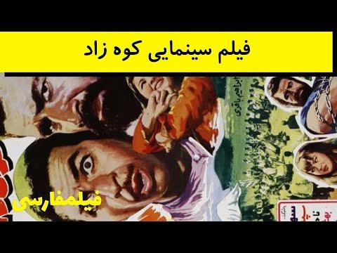 Koohzad - فیلم قدیمی کوهزاد