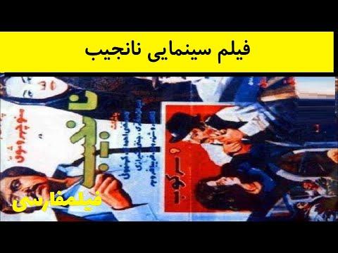 Nanajib - فیلم ایران قدیم نانجیب