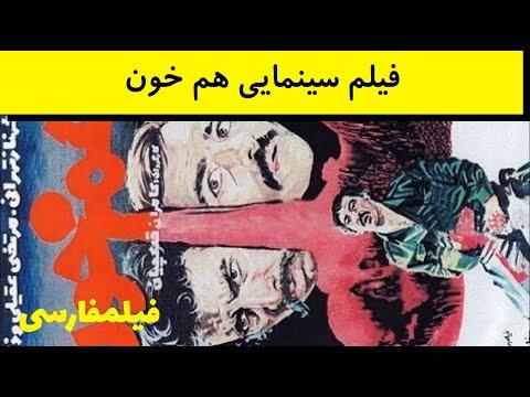 Hamkhoon - فیلم قدیمی هم خون
