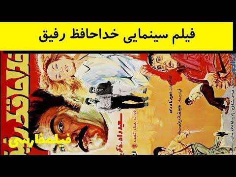 Khodahafez Refigh - فیلم ایرانی خداحافظ رفیق
