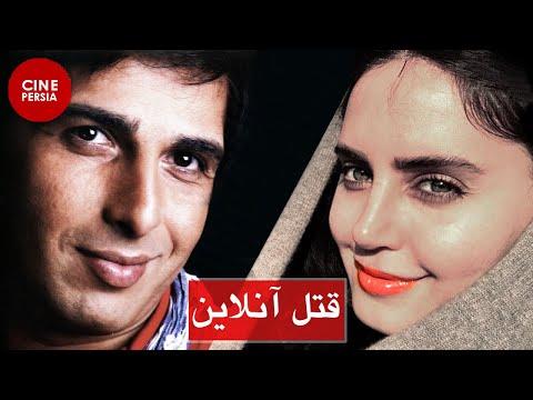 Film Irani Ghatl Online | فیلم ایرانی قتل آنلاین