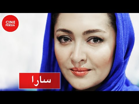 Film Irani Sara Dariush Mehrjuie | فیلم ایرانی سارا داریوش مهرجویی