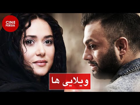 Film Irani Villayi Ha | فیلم ایرانی ویلایی ها