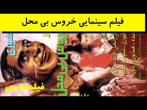 Khorouse bi Mahal - فیلم ایرانی قدیمی خروس بی محل