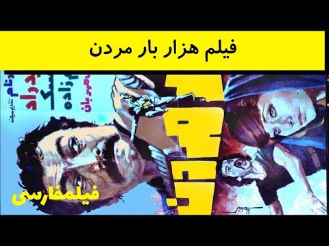 Hezar Bar Mordan - فیلم ایرانی هزار بار مردن