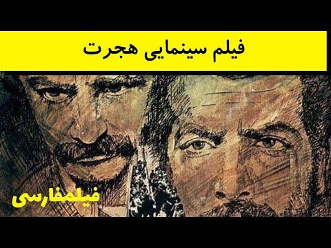 Hejrat - فیلم ایران قدیم هجرت