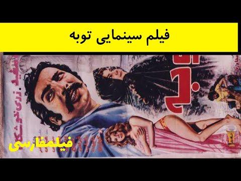 Tobeh - فیلم ایرانی توبه