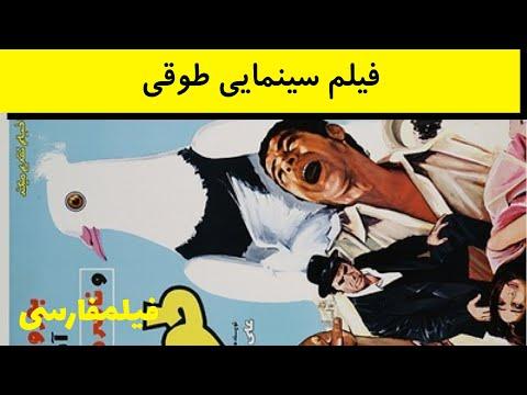 Toughi - فیلم ایرانی قدیمی طوقی