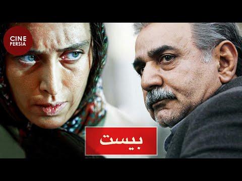 Film Irani Bist | فیلم ایرانی بیست