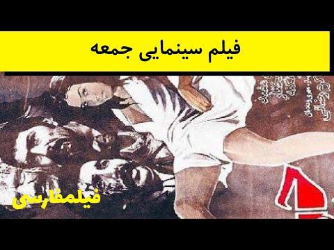 Jomeh - فیلم قدیمی جمعه