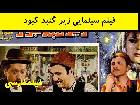 Zire Gonbade Kaboud - فیلم قدیمی ایرانی زیر گنبد کبود