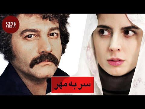 Film Irani Sar Be Mohr | فیلم ایرانی  سر به مهر
