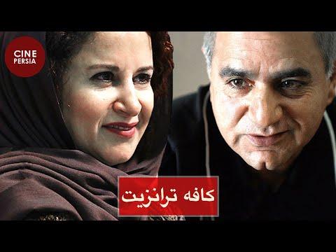 Film Irani Cafe Transit | فیلم ایرانی کافه ترانزیت
