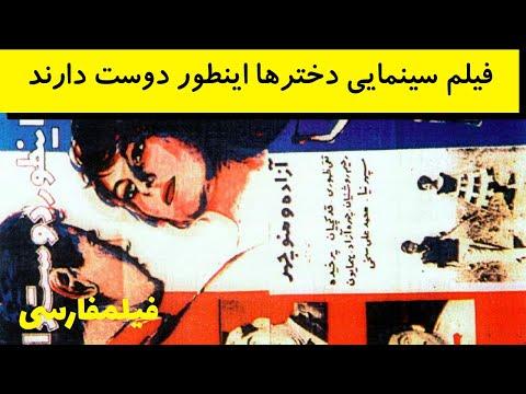 Dokhraha Intor Dust Darand - فیلم ایرانی دخترها اينطور دوست دارند