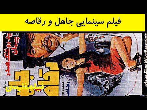 Jahel va Raghase - فیلم قدیمی ایرانی جاهل و رقاصه