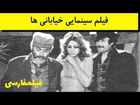 Kheyabaniha - فیلم قدیمی ایرانی خیابانی ها