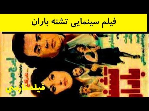 Teshne Baran - فیلم ایران قدیم تشنه باران