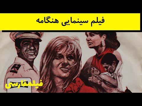 Hengameh - فیلم قدیمی ایرانی هنگامه