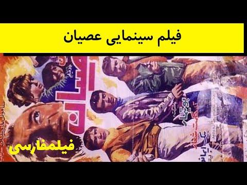 Osyan - فیلم ایرانی عصیان
