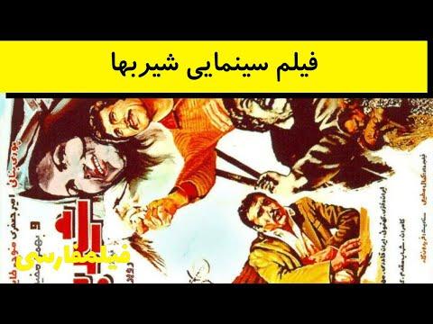فیلم قدیمی ایرانی شیربهاء -  Shirbaha