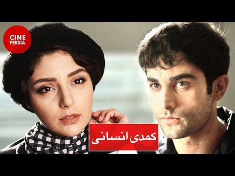 Film Irani Komedie Ensani | فیلم ایرانی کمدی انسانی